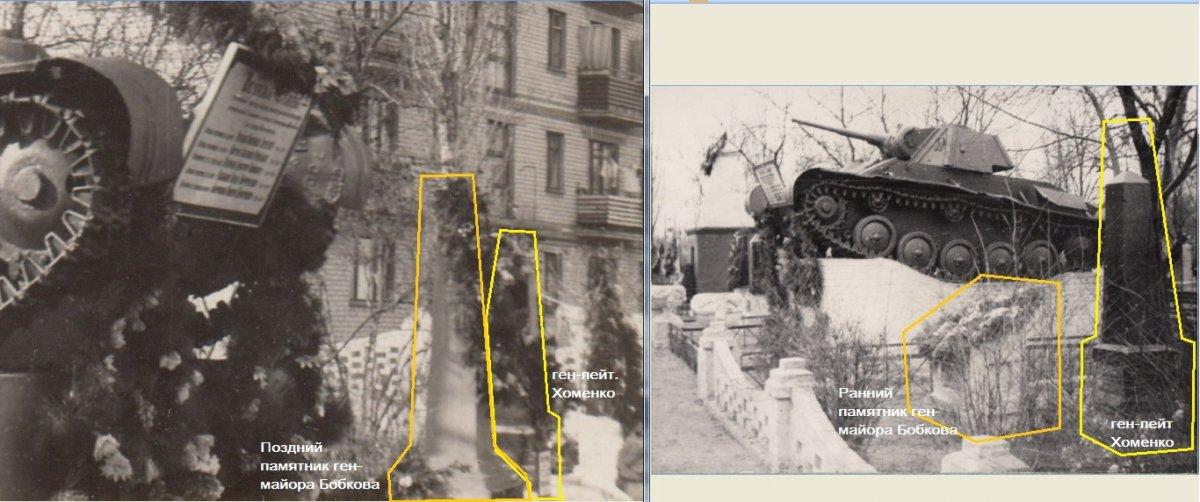 Первоначальный и более поздний памятники Бобкову . Хоменко тот-же.= стрелки.jpg