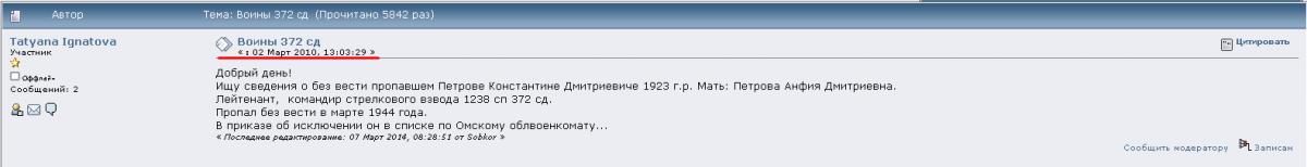 Петров ищем.png
