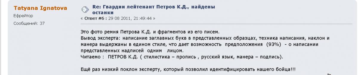 Петров нашли эксперт.png