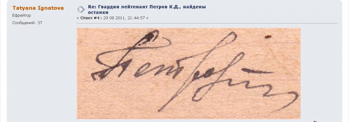 Петров нашли подпись.png