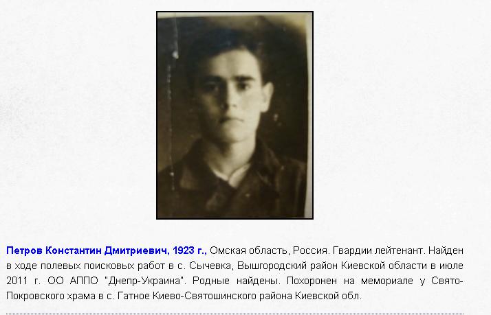 Петров.png