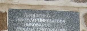 Пилипенко Микола Миколайович на лівій стелі Братської могили в сГамівка ++ОК.jpg
