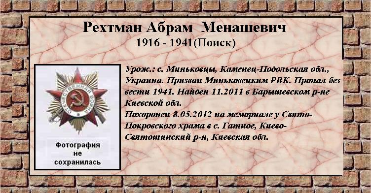 Рехтман Абрам Менашевич.png