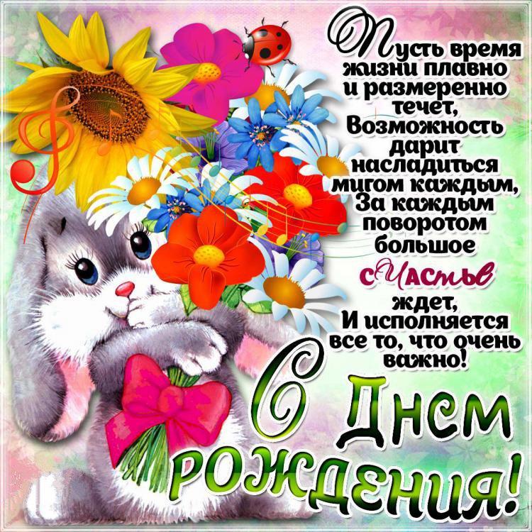 Поздравления с днем рождения дане девочек