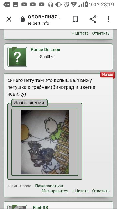 Screenshot_20200110-231914.png