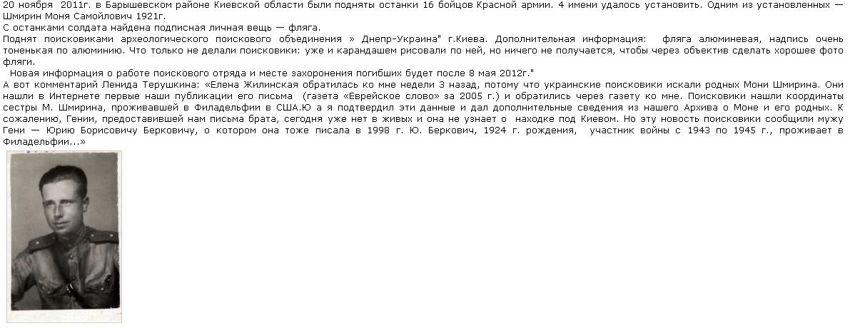 Шмирин газета.png