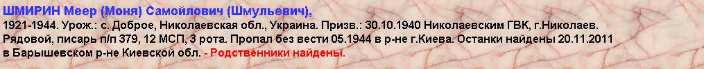 Шмирин Моня розыск.png