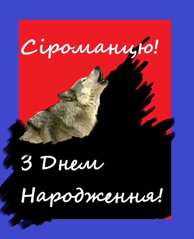 siromanets! З Днем Народження! | REIBERT.info