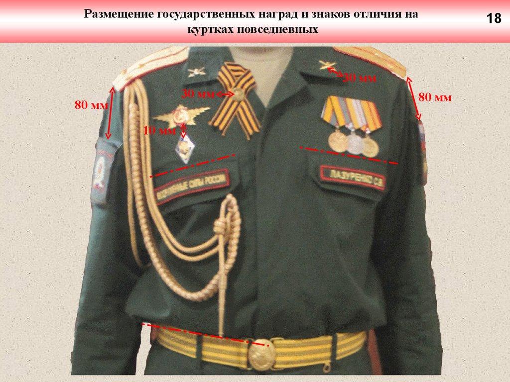 Фото значок гвардии сержанта на офисную форму жить