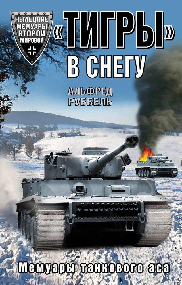 тигры-в-снегу-мемуары-танкового-аса.jpg