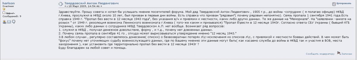 Твердовкий  3.png