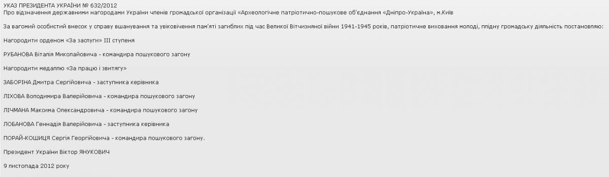 Указа Януковича 2012.png