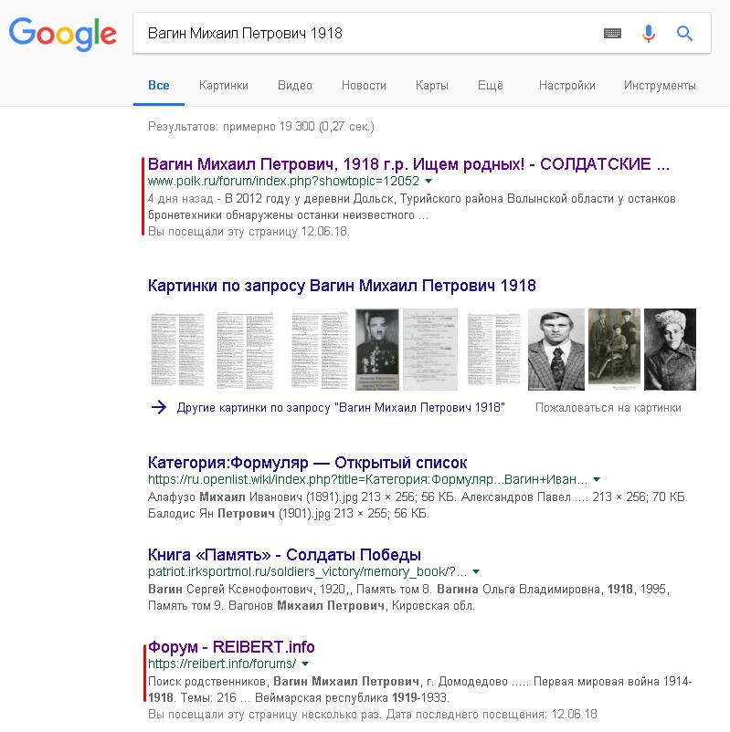 +Вагин Гугл.png