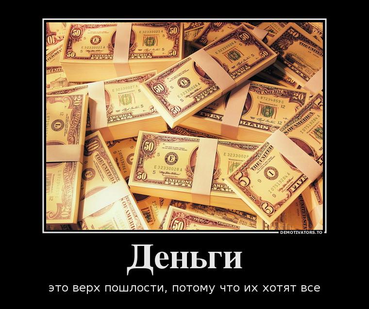 Картинка богатство прикол