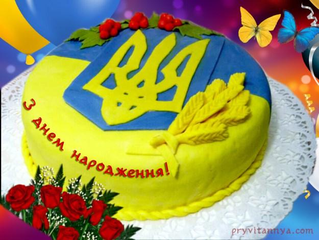 Поздравление мужчины с днем рождения на украинском языке 35
