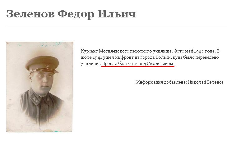 Зеленов Смоленск.png