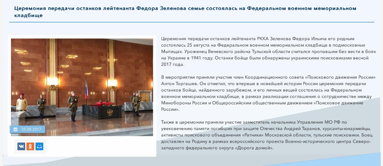 Зеленов в москву.png