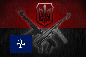 Лера ОУН-УПА
