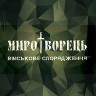 Миротворец(Тернополь)