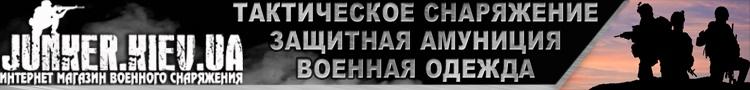 Магазин Юнкер