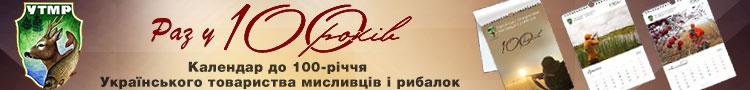 Украинское общество охотников и рыболовов
